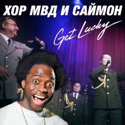 RUSSIAN POLICE & SIMON - Get Lucky