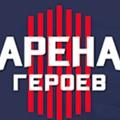 Арена Героев