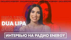 DUA LIPA - Эксклюзивное интервью на Радио ENERGY!