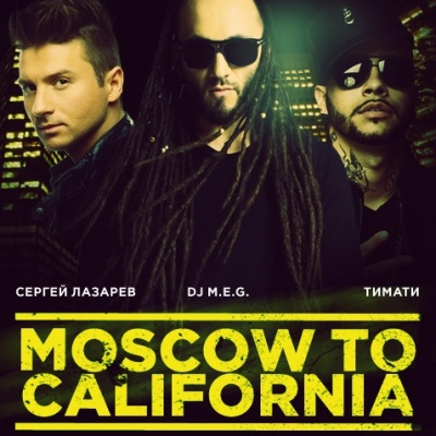 DJ M.E.G. & Сергей ЛАЗАРЕВ & TIMATI - Moscow To California