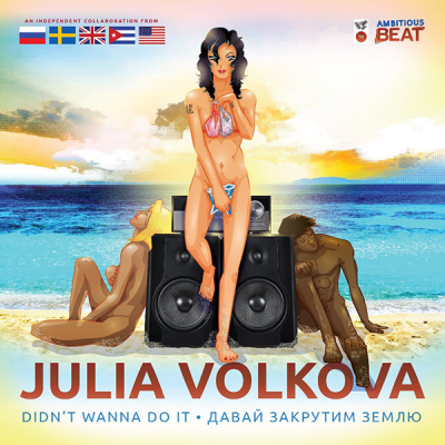 Julia VOLKOVA - Didn't Wanna Do It