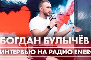 Эксклюзивное интервью путешественника Богдана Булычёва для ENERGY